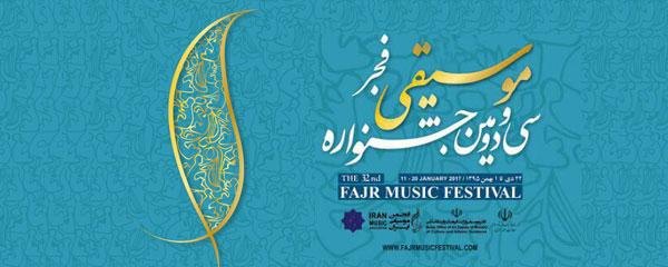 برنامه کامل اجراهای سی و دومین جشنواره موسیقی فجر
