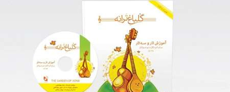 «گُلباغ ترانه» برای آموزش تار و سهتار به نوجوانان منتشر شد