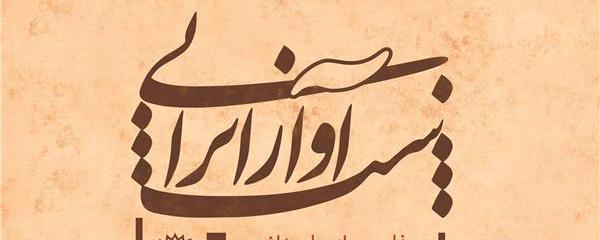 اولین شب آواز ایرانی سال 96 برگزار میشود