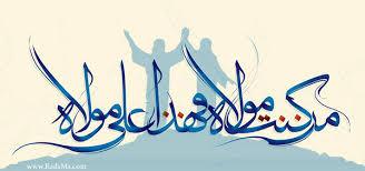 نماهنگهای «آیینه پیامبر» «حیدر» به مناسبت عید غدیر منتشر شد