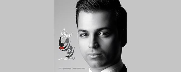 آلبوم رهِ رویا با موسیقی و صدای امیرحسین طائی منتشر خواهد شد