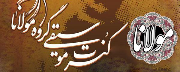 «محمدجلیل عندلیبی» بعد از سالها کنسرت برگزار میکند