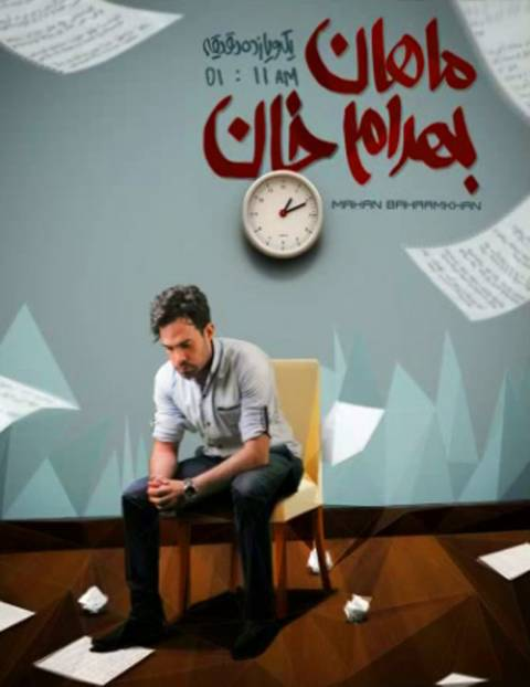 دانلود فول آلبوم جدید ماهان بهرام خان