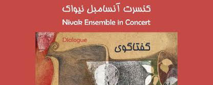 آنسامبل «نیواک» آثار آهنگسازان معاصر را اجرا میکند