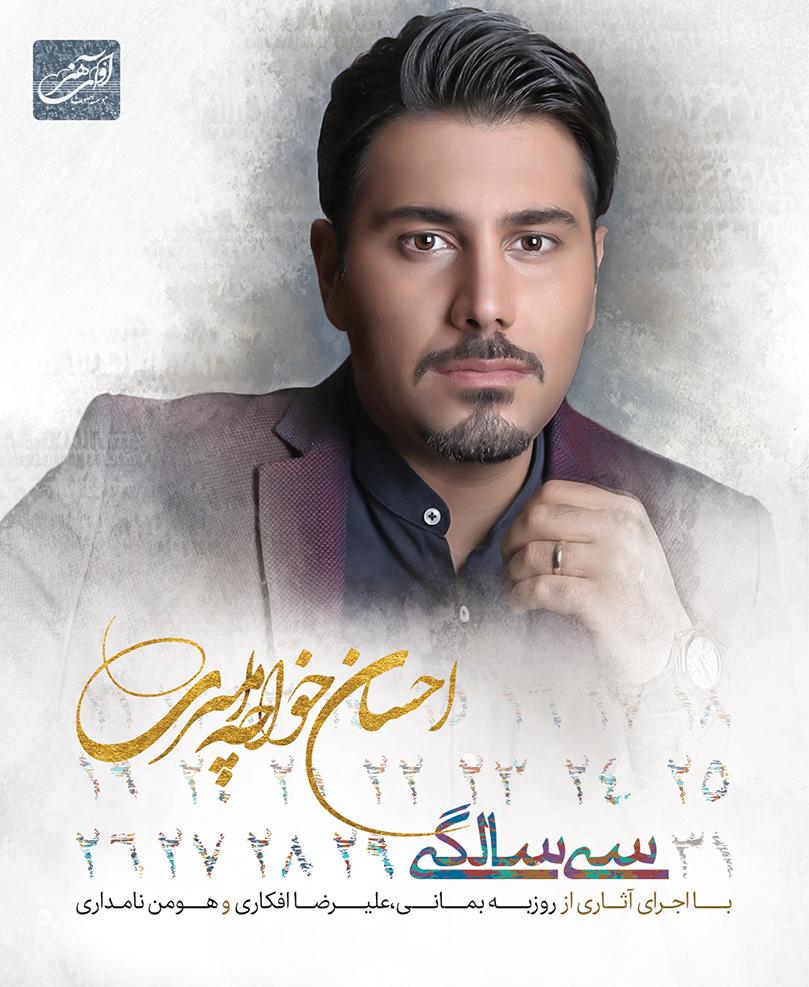 Image result for عکس هایی از احسان خواجه امیری در اهنگ سی سالگی