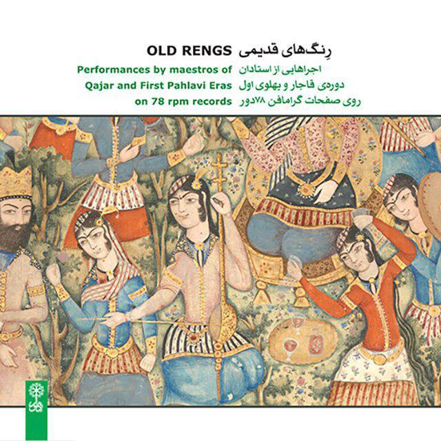 رنگهای قدیمی اجراهایی از استادان دورهی قاجار و پهلوی اول منتشر شد