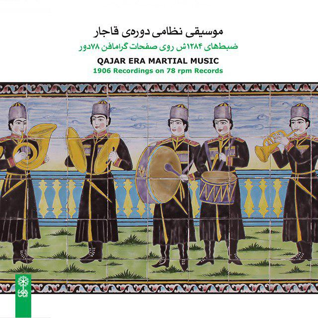 موسیقی نظامی دورهی قاجار آلبوم شد