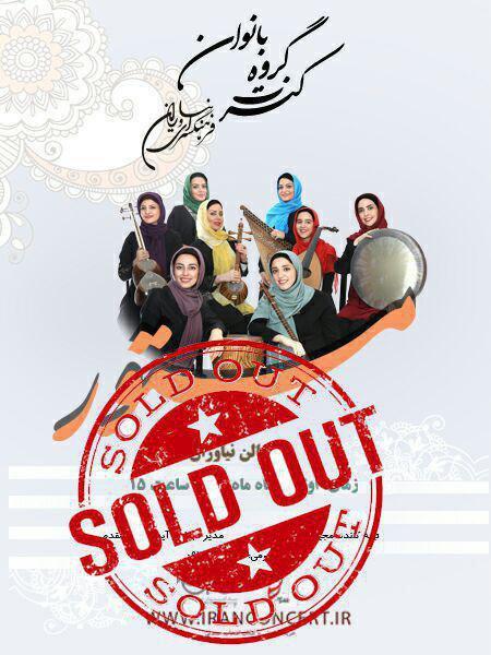 گروه «مستور» در تهران برای بانوان میخواند