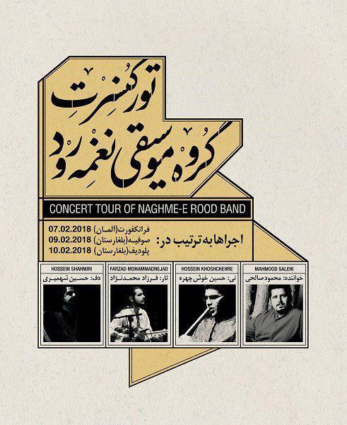 تور کنسرتهای گروه «نغمهی رود» در اروپا برگزار میشود