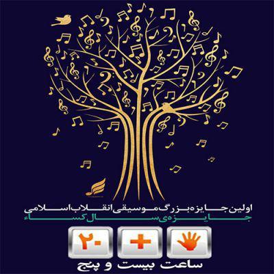 برنامه «ساعت 25» با موضوع اختتامیه بخش سرود نخستین جایزه بزرگ موسیقی انقلاب اسلامی پخش میشود