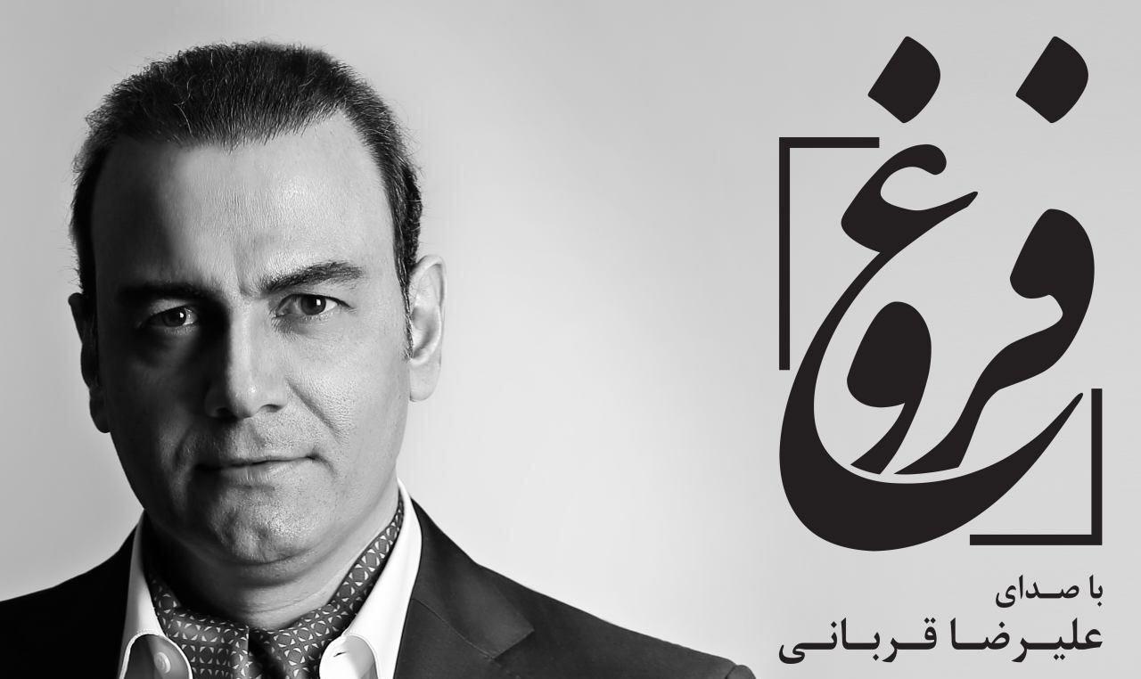 موزیک ویدئوی «فروغ» با صدای «علیرضا قربانی» منتشر شد