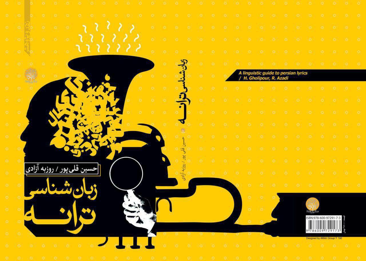 کتاب «زبانشناسی ترانه تألیف «حسین قلیپور» و «روزبه آزادی» منتشر شد