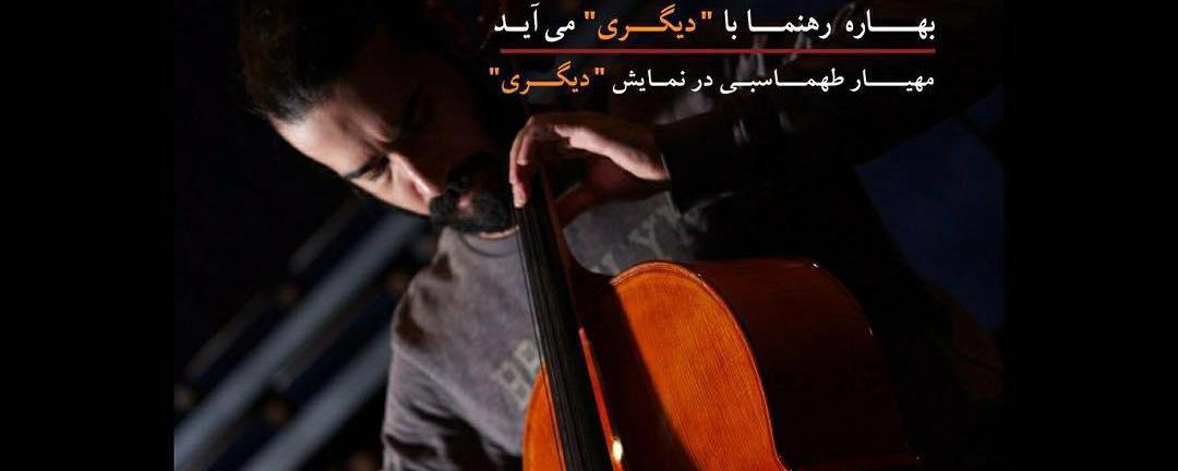 مهیار طهماسبی: این موسیقی شَبَح مردی را به تصویر میکشد که در نمایش غایب است
