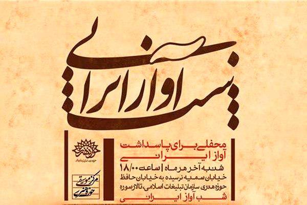 بیست و سومین محفل شب آواز ایرانی برگزار میشود