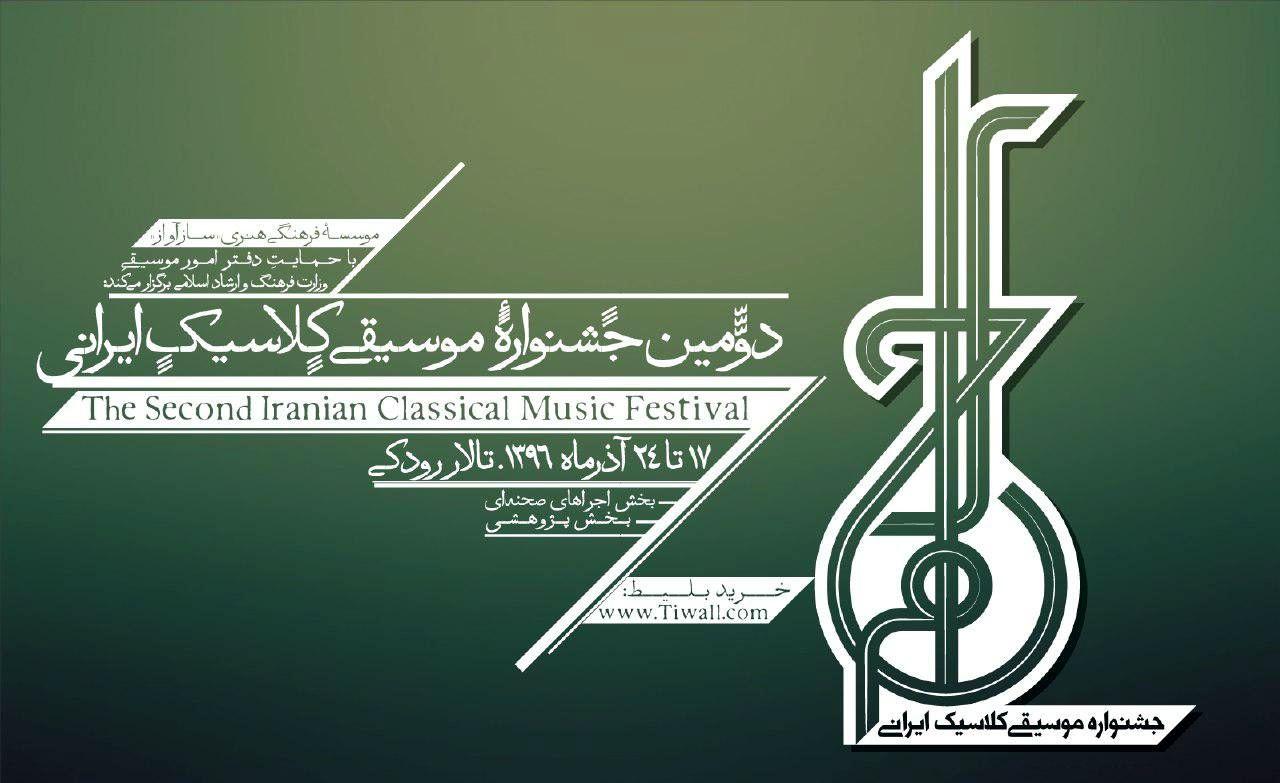 بلیتهای جشنواره موسیقی کلاسیک ایرانی با تخفیف دانشجویی اجرا میشود