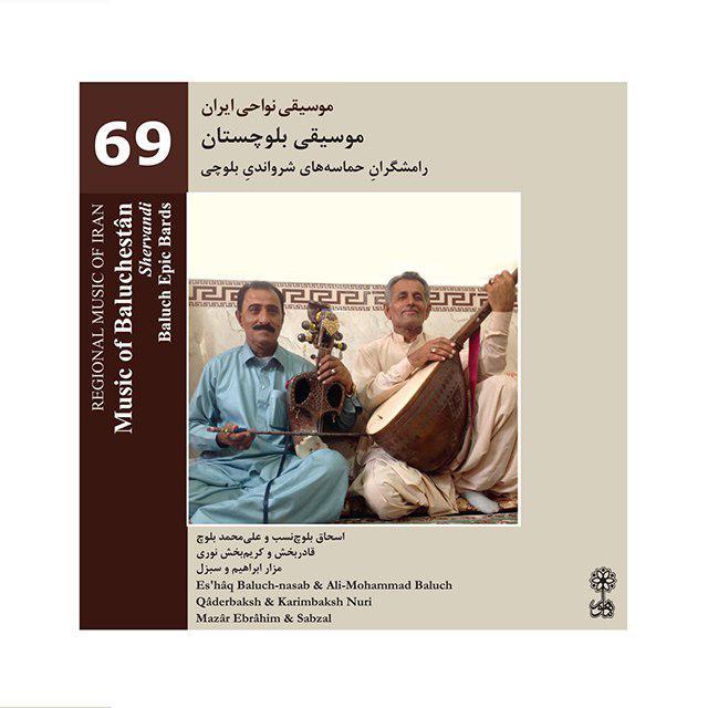 کتاب «موسیقی بلوچستان» با آثاری از علیوک منتشر شد