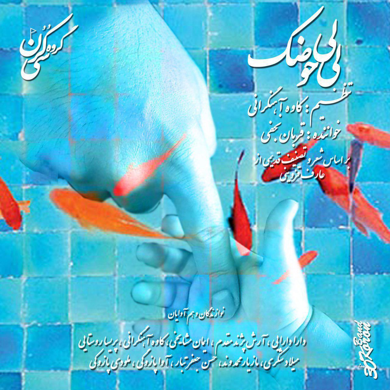 بازیگر ایرانی، تصنیف عارف قزوینی را خواند
