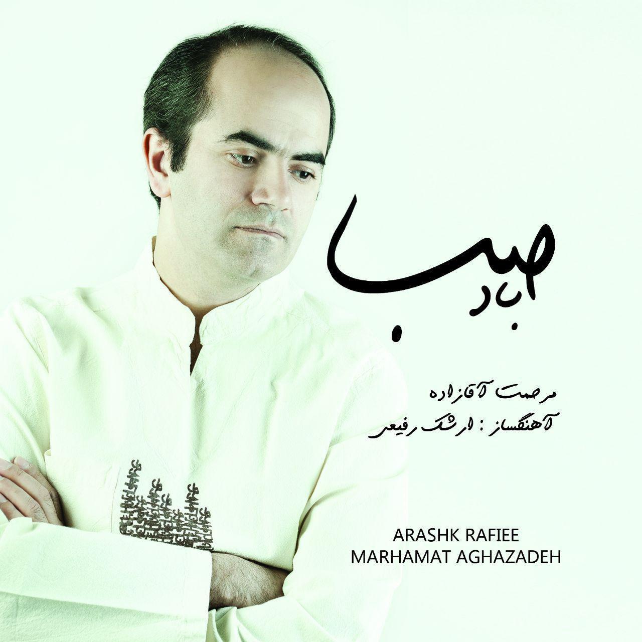 آلبوم «باد صبا» با آثاری از عارف قزوینی و حسام السلطنه منتشر میشود