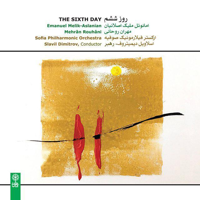 «روز ششم» اثری از امانوئل ملیک اصلانیان و مهران روحانی منتشر شد