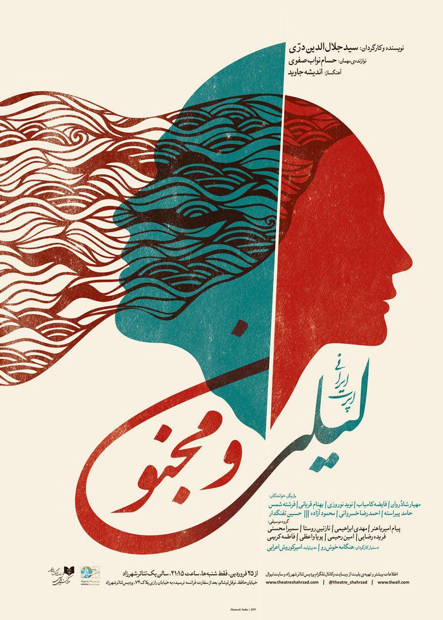 اپرت ایرانی «لیلیومجنون» با خوانندگی «مهیار شادروان» و کاارگردانی «سید جلالالدین دری» روی صحنه میرود