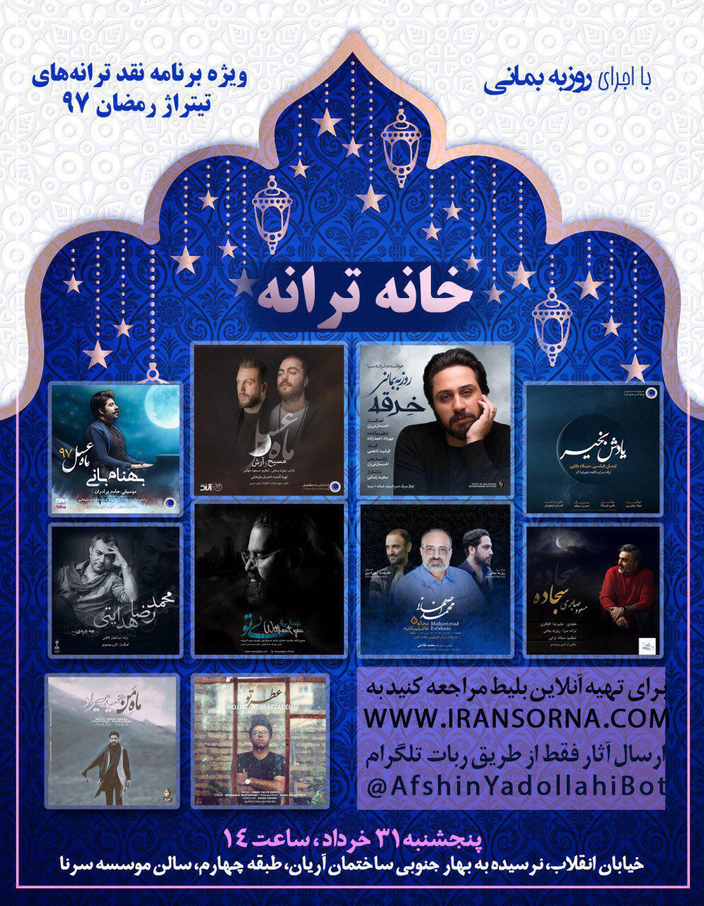 نقد ترانههای ماه رمضان در نشست «خانه ترانه»