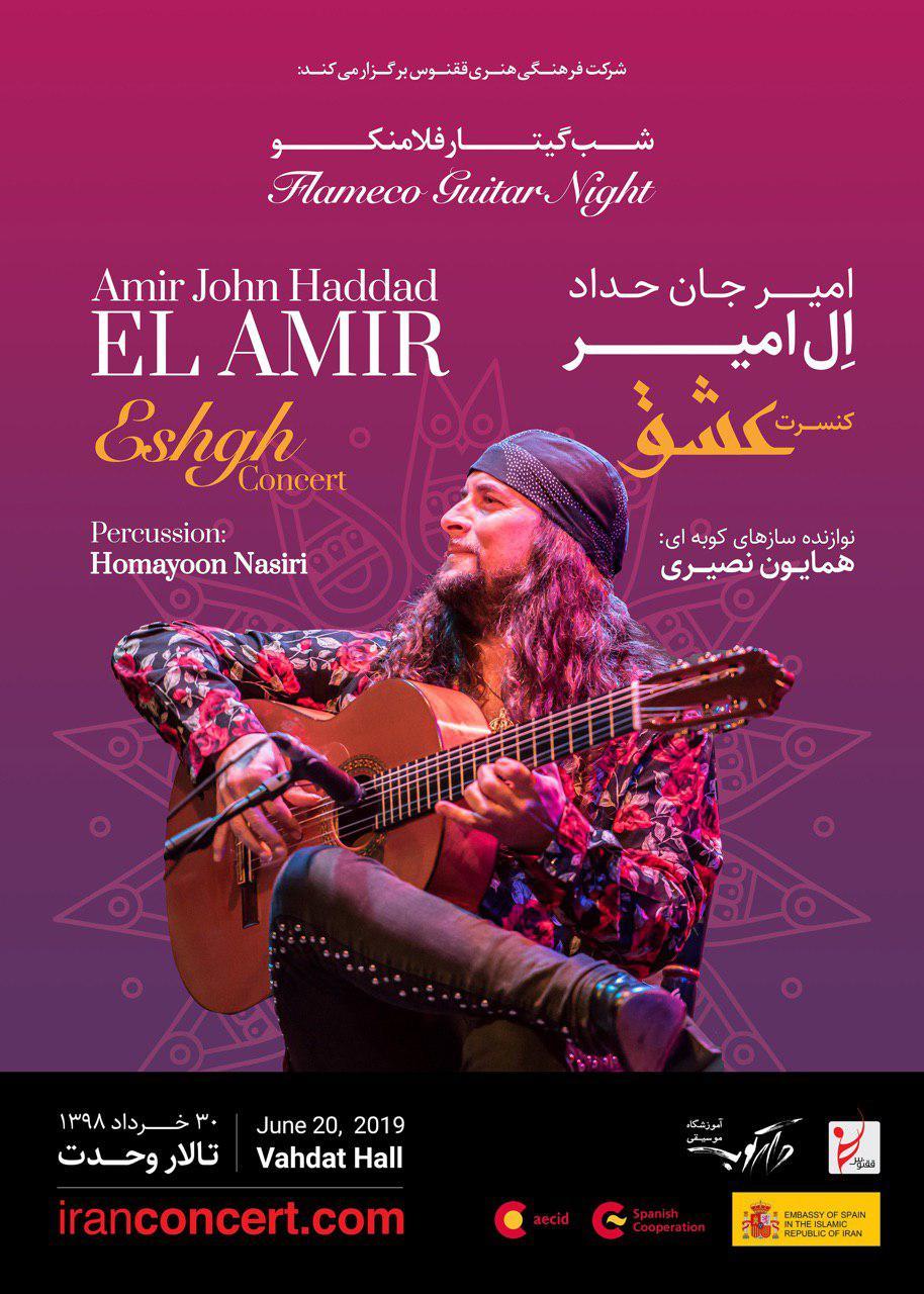 کنسرت «همایون نصیری» و «امیرجان حداد» 30 خرداد در تالار وحدت تهران برگزار میشود