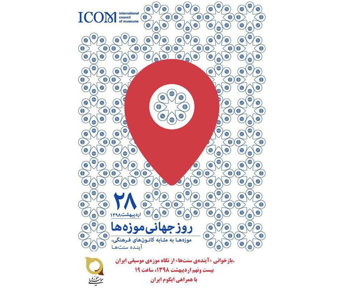 «آینده سنتها» از نگاه موزه موسیقی ایران بررسی میشود
