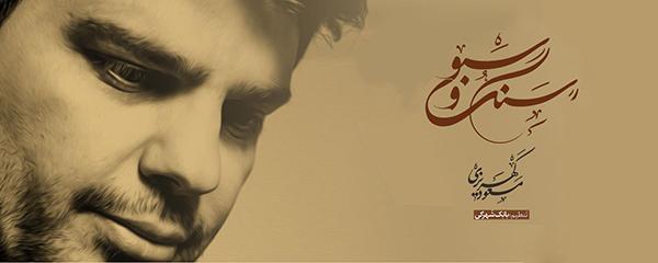 آلبوم «سنگ و سبو» با آثار بزرگان موسیقی ایران منتشر شد