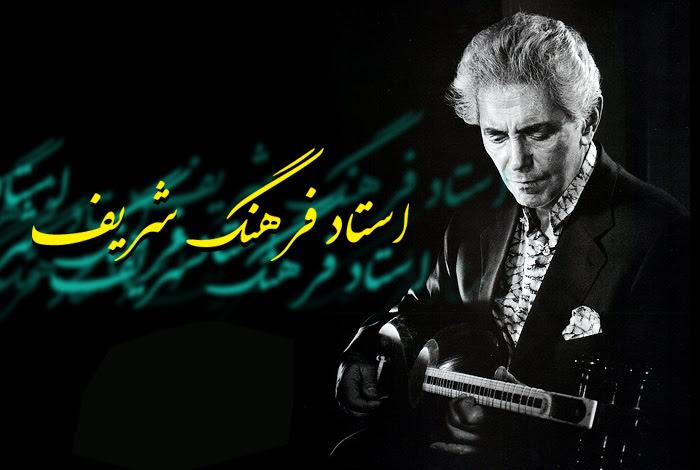 آلبوم «شیدای من» از استاد فقید «فرهنگ شریف» منتشر شد