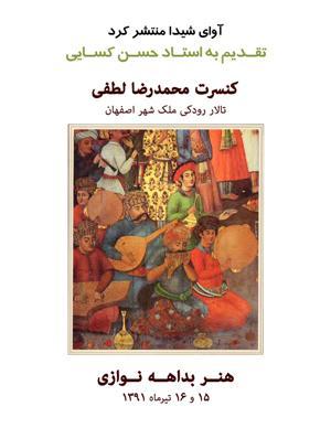 آلبوم هنربداهه نوازی محمدرضا لطفی منتشر شد