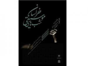 تغییر در روزهای برگزاری هفته موسیقی خراسان