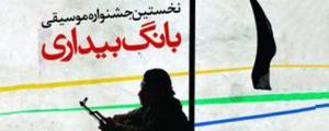اولین جشنواره «بانگ بیداری» برگزار خواهد شد