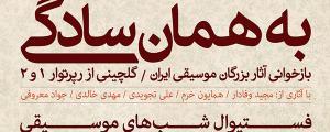 بازخوانی آثار خاطره انگیز موسیقی ایران
