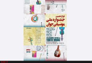 پوستر دوازدهمین جشنواره ی ملی موسیقی جوان منتشر شد