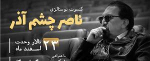 کنسرت «نوستالژی» ناصر چشم آذر برگزار می شود