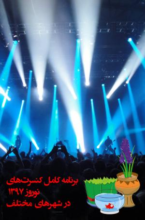 پیش از سفر کنسرت مورد علاقه خود را انتخاب کنید!
