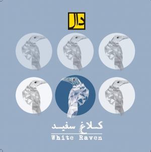 جشن انتشار آلبوم «کلاغ سفید» گروه دال در باغ کتاب تهران برگزار می شود