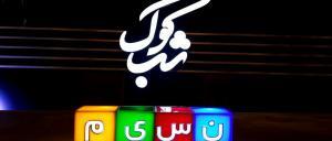 افتتاحیه برنامه «شب کوک» در شب میلاد پیامبر (ص) روی آنتن شبکه نسیم میرود