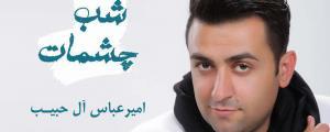 آلبوم «شب چشمات» با صدای «امیرعباس آل حبیب» منتشر می شود