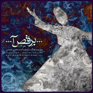 «برقص آ» با صدای «محسن چاوشی»