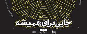نگاهی اجمالی به آلبوم «جایی برای همیشه» اثر گروه راک «سهنقطه» اهمیت نخواندن کلام فارسی با لهجه نیویورکی برانکسی!