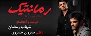 شهاب رمضان با «رمانتیك» میآید