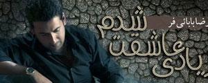 محمدرضا بابایی فر با «ثابت کن» می آید