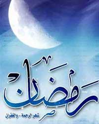 مجموعهای از نواهای ماه مبارک رمضان برای دانلود