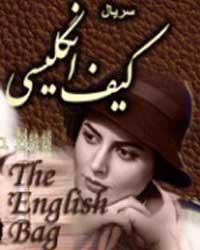 موسیقی متن سریال «کیف انگلیسی»