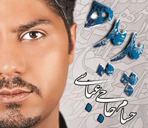«پدیده» با صدای «حسام حاجی عباسی» منتشر می شود