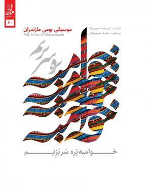 «خوامبه تره سر بزنم» با آهنگسازی حنیف شهمیرزادی و خوانندگی شیرمحمد حبیبی نژاد منتشر شد