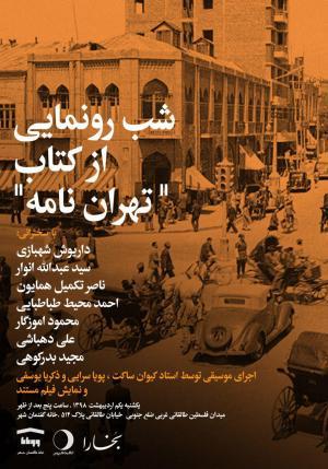 در رونمایی از کتاب «تهراننامه»، کیوان ساکت، پویا سرایی و زکریا یوسفی بداههنوازی میکنند