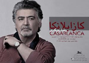 «کازابلانکا» با صدای «رضا رویگری» منتشر می شود