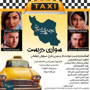 http://www.musicema.com/sites/default/files/styles/300x300/public/Bachehaye-Iran---Savari-Darbast.jpg